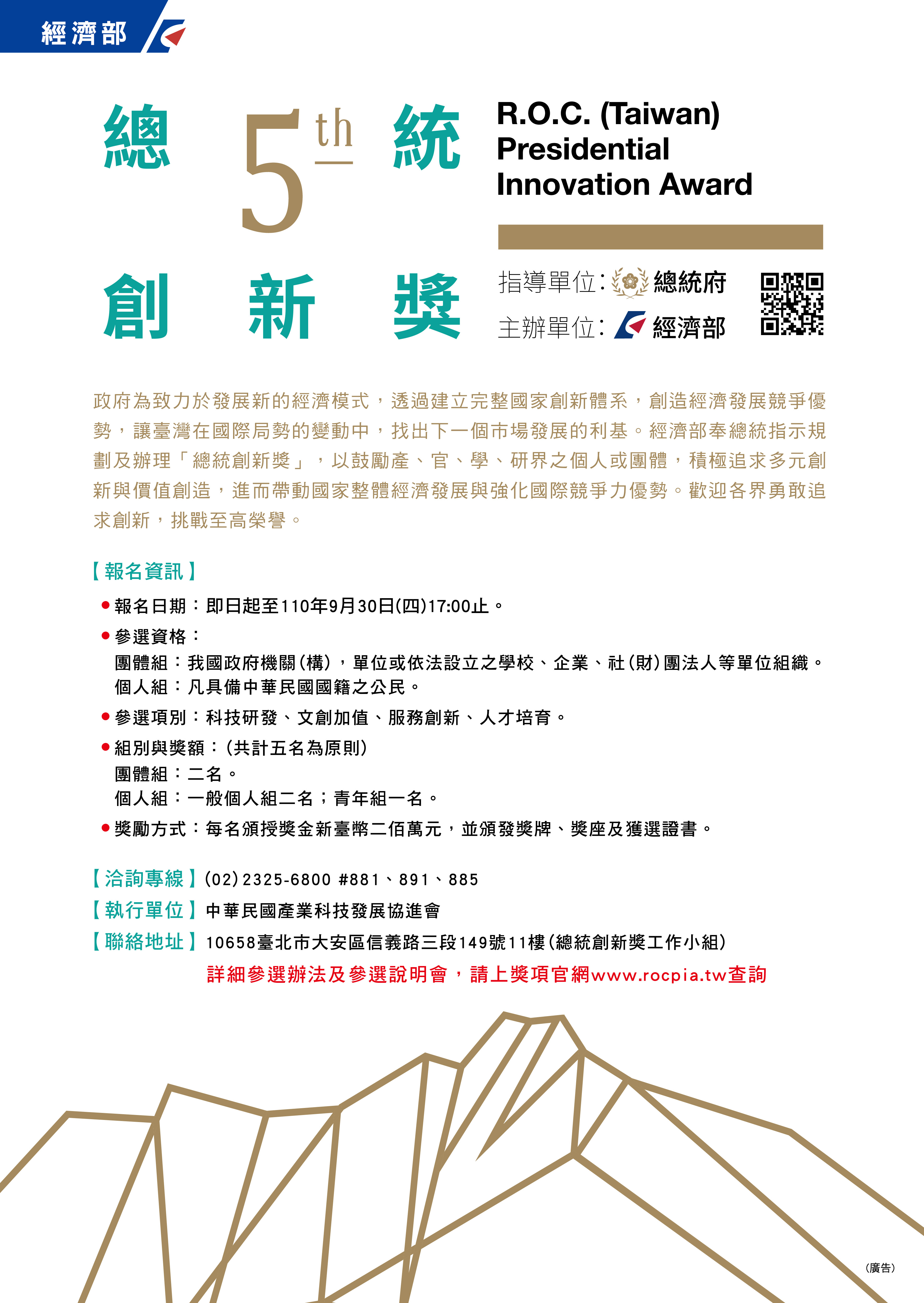 總統創新獎徵件海報